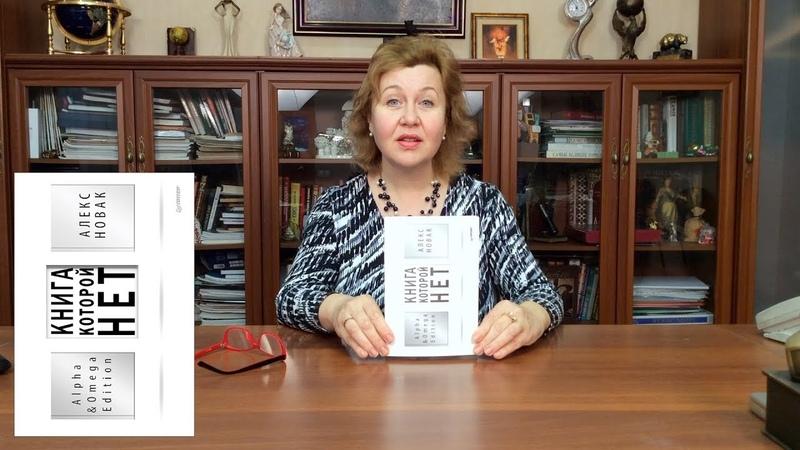 Новая книга Алекса Новака! Книга, которой нет. Alpha Omega Edition
