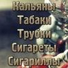 КотТобакко: Кальяны Сигары Снюс Vape (г.Королев)