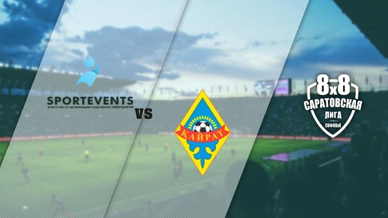 Sportevents - Кайрат 5:0 (2:0)