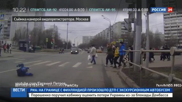 Новости на Россия 24 • В Москве иномарка сбила школьника на пешеходном переходе