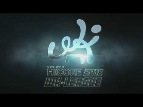 챔프1차전 플레이오프 승자 vs 인천현대제철 현대제철 H CORE 2018 WK리그 챔피언결정 512