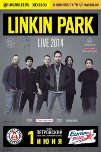 1 июня / Linkin Park / Стадион Петровский