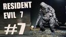 Сталк на заброшенный корабль! ▶ Resident Evil 7 часть 7
