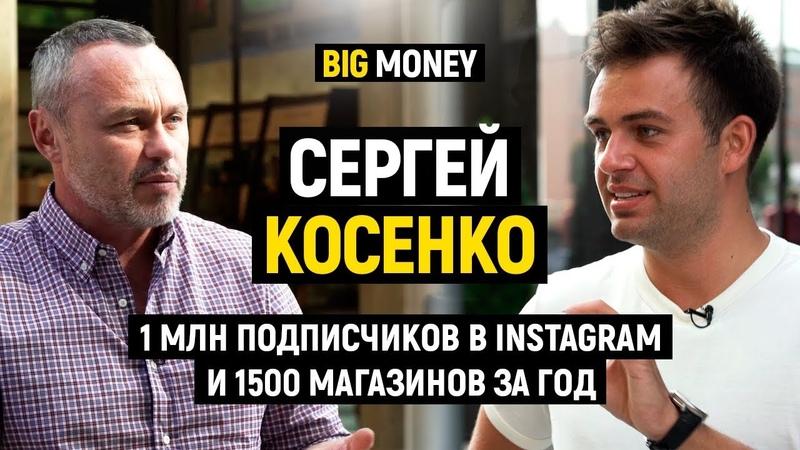 Сергей Косенко. Про розничный бизнес, продвижение в Instagram и Бизнес Молодость | Big Money 38