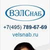 Работа в Москве. «ВЭЛСнаб»