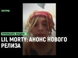 LIL MORTY - Анонс нового релиза [Рифмы и Панчи]