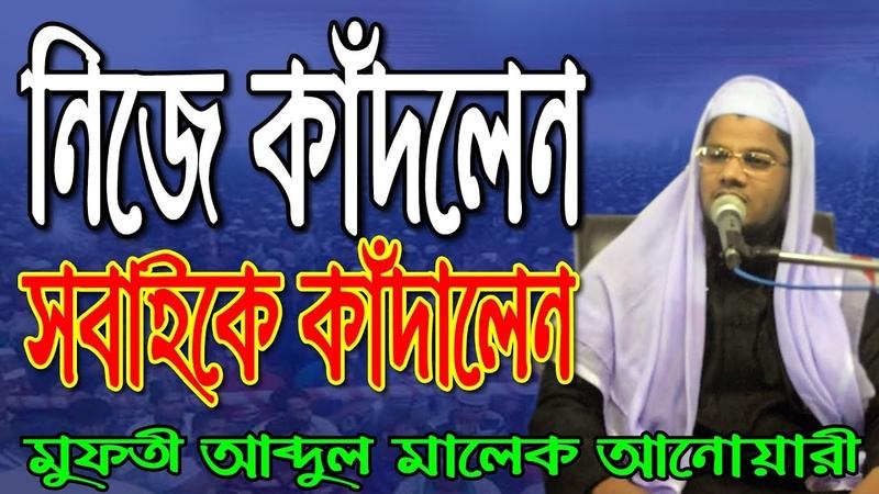 মুফতী আব্দুল মালেক আনোয়ারী। Mufti Abdul Malek Anwari | বাংলা ও2527