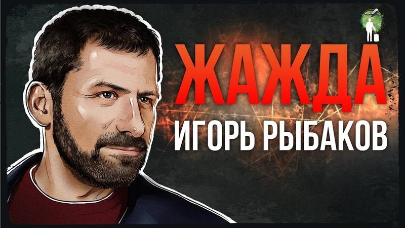 Жажда Игорь Рыбаков Рисованная история