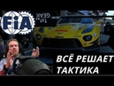 ТАКТИКА ПИТ СТОПОВ РЕШАЕТ ВСЁ FIA GRAN TURISMO SPORT