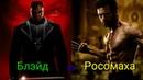 Blade vs Wolverine Infinity War Блэйд vs Росомаха Война Бесконечности