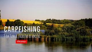 Карпфишинг: Тактика ловли карпа в июле PROMO