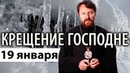 КРЕЩЕНИЕ Господа Иисуса Христа Фильм Илариона Алфеева