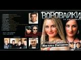 Сборник Группа Воровайки Москва - Торонто 2010