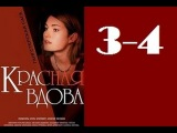 Красная вдова 3-4 серия 2014 Драма Криминал Фильм
