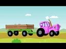 Песенки для детей Едет трактор мультик про машинки
