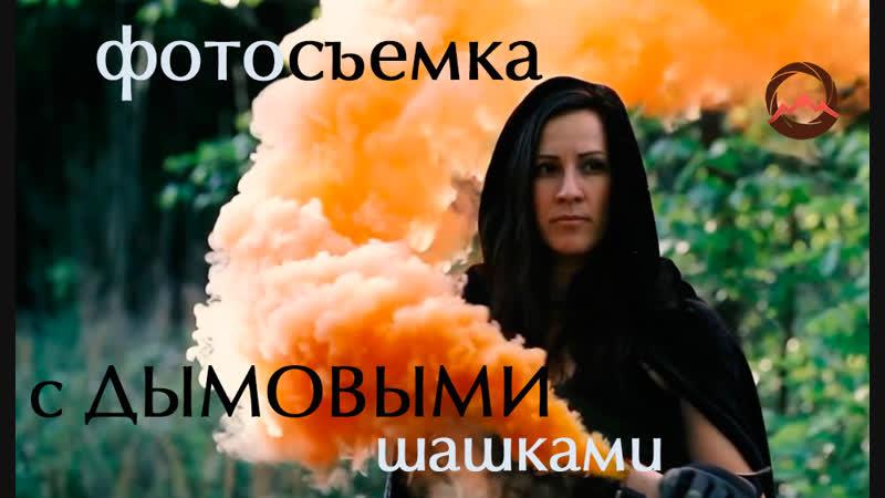 Видеоурок Советы и хитрости по фотосъемке с дымовыми шашками