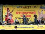 Территория тишины 2013 06 22, Открытый город) премьера песни