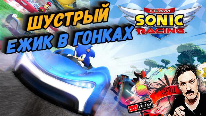 Шустрый ёжик в гонках, залетай на стрим! - Team Sonic Racing