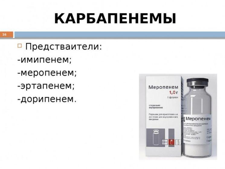 Карбапенемы классификация, имипенем, меропенем, эртапенем, дорипенем, фармакология