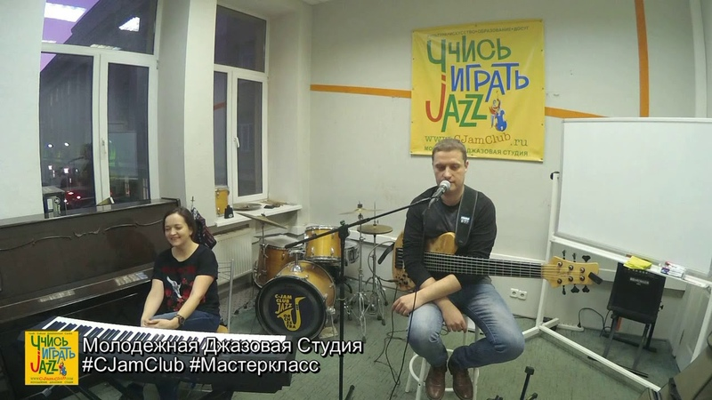 Мастер классы в C Jam Club Бас гитарист виртуоз Евгений Степанов