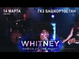 Whitney Queen of the Night Ufa