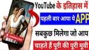 YouTube Par Pahli Bar Aya ye App Sabkuch milega puri ki puri movie milegi 2019
