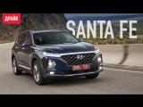 Hyundai Santa Fe ― тест-драйв с Никитой Гудковым