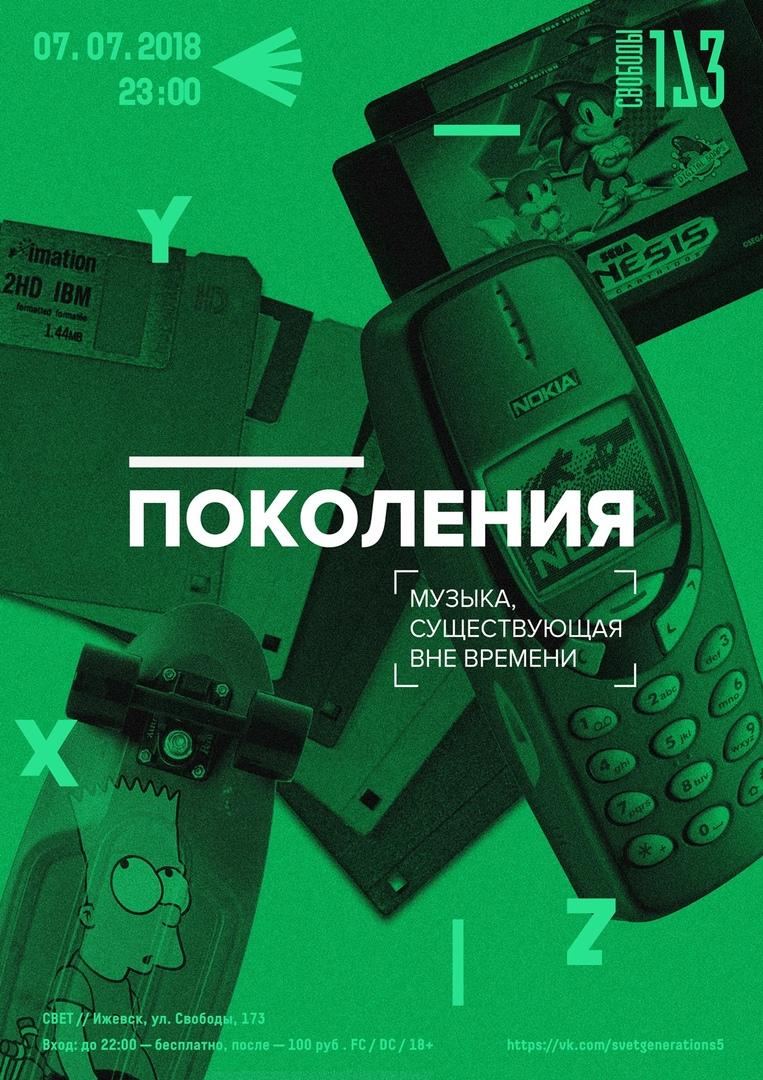 Афиша Ижевск 07.07 // ПОКОЛЕНИЯ // СВЕТ