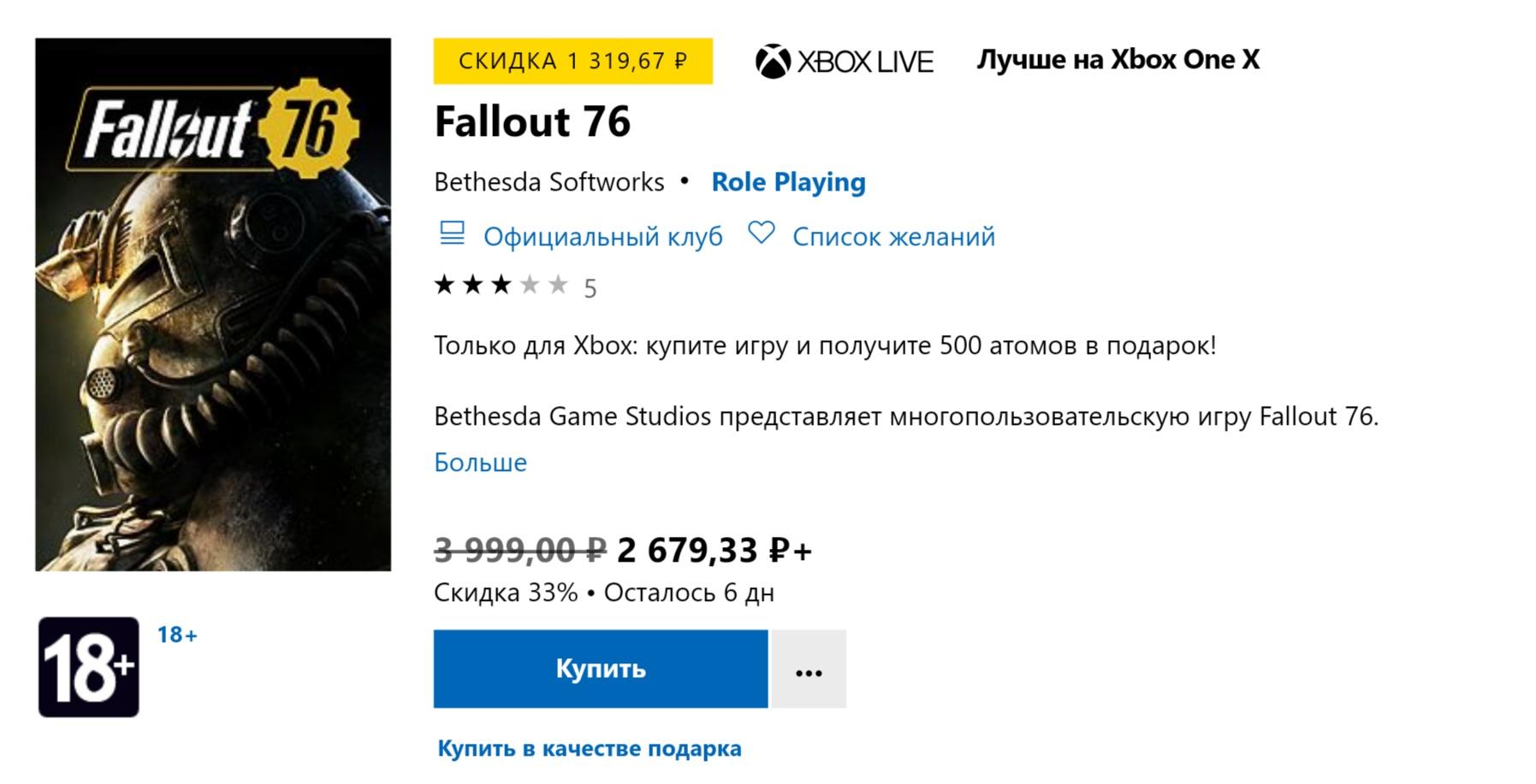 Скидка на Fallout76 Xbox One
