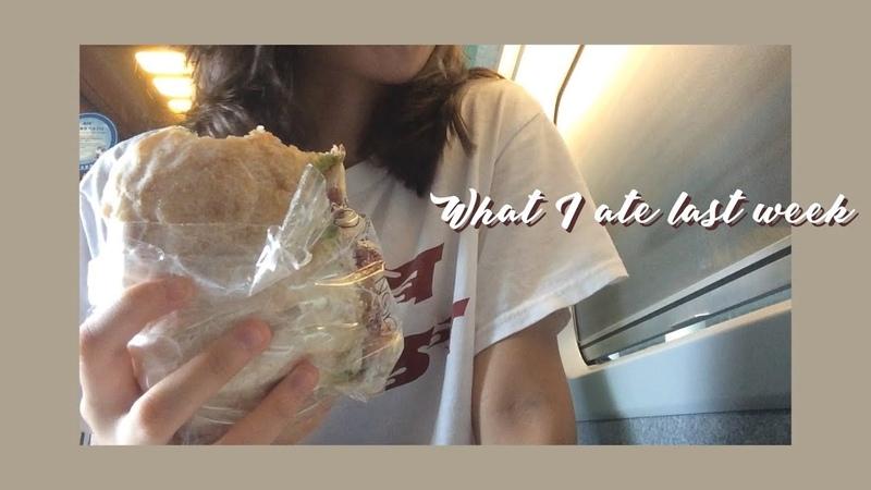 What I ate last week|아가리다이어터의 식단일기🍽 1