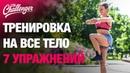 7 необычных упражнений для всего тела