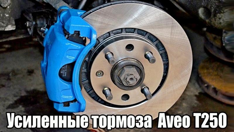 Усиленные тормоза на AVEO Т250 / с 236 на 256мм