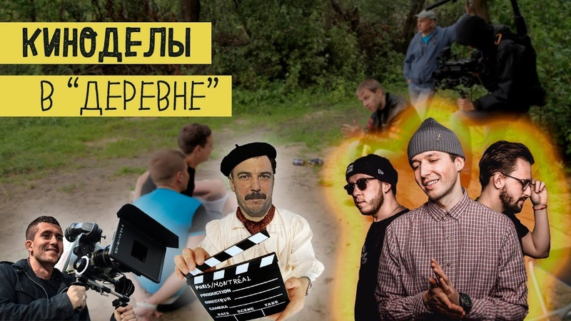 Киноделы на границе Крутой видео продакшн в 7000 км от Москвы
