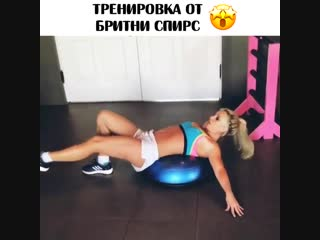 Тренировка от Бритни Спирс