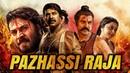 Pazhassi Raja Kerala Varma Pazhassi Raja Malyalam Hindi Dubbed Full Movie Mammootty Manoj K