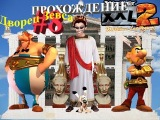 Прохождение Asterix & Obelix XXL 2 - #8 - Дворец Зевса
