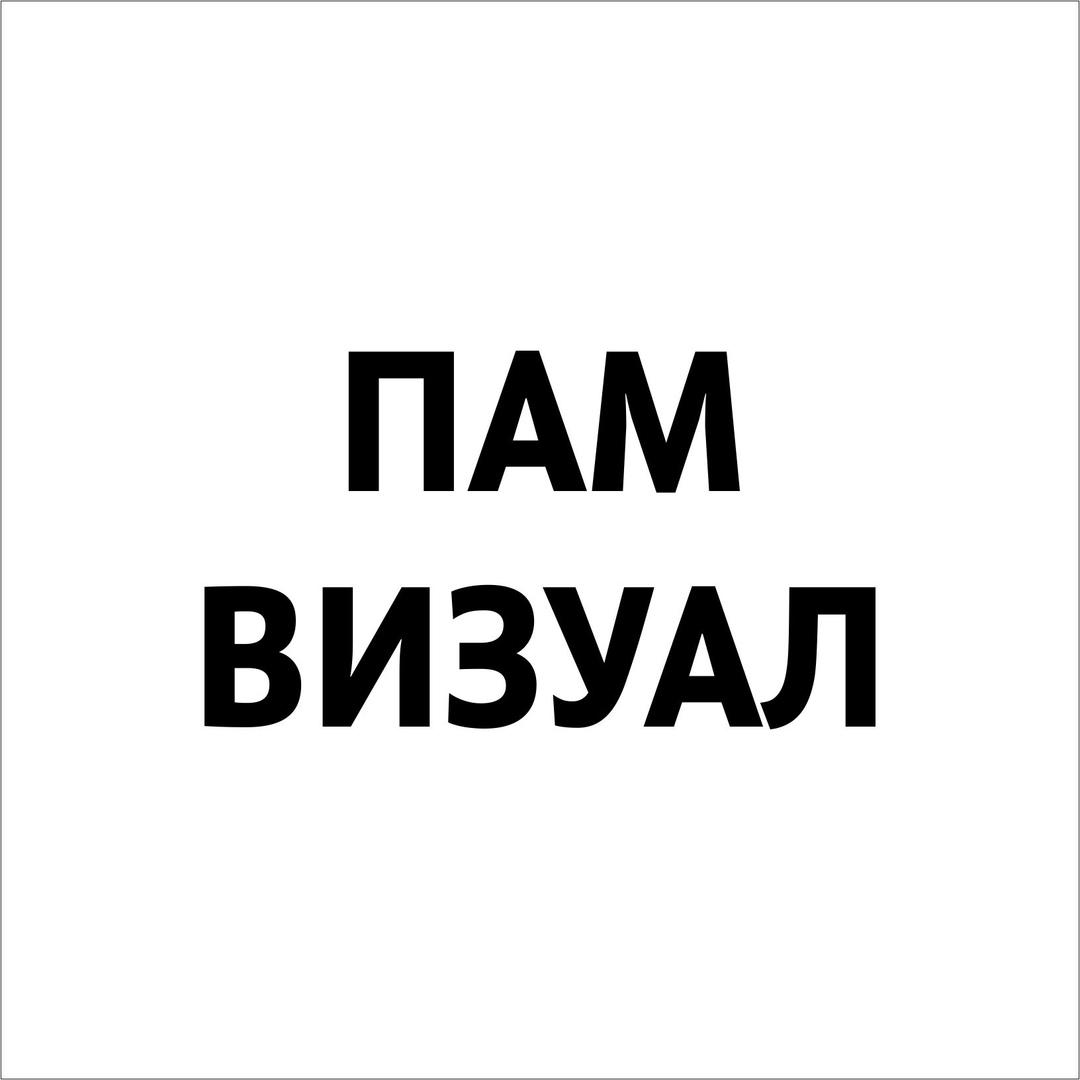 Афиша Новосибирск Визуальный контент // Первая Академия Маркетинга