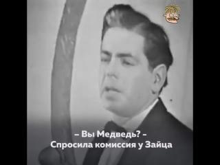 Неподражаемый Аркадий Райкин с, к сожалению, все еще актуальной басней, которая объясняет