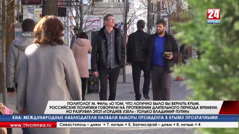 Политолог М. Филь: «Сторонники тезиса «Крым – это Украина» проиграли задолго до этих выборов»