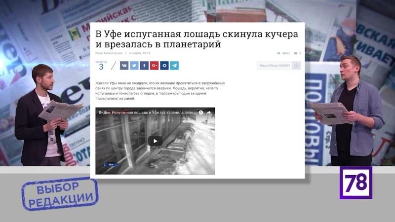 «Выбор редакции» от «Неленивой субботы» 17.03.18