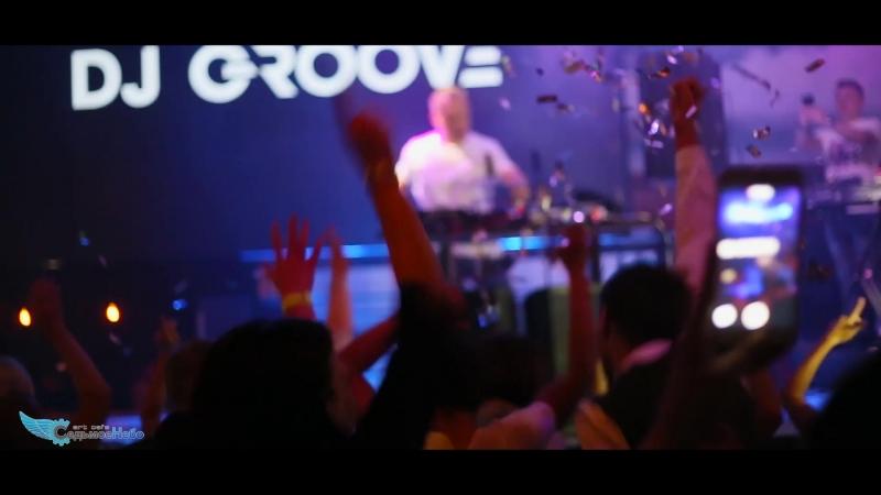 Dj Groove на Седьмом небе