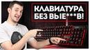 ИГРОВАЯ МЕХАНИКА БЕЗ ТУПОГО МАРКЕТИНГА MSI Vigor GK60