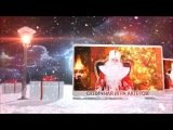 Дед Мороз и Снегурочка Воронеж! Спешите заказать на любой праздник!