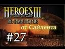 Герои 3 Во Имя Богов (WoG) - Прохождение от Сайлента 27