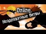 Неадекватные Онлайн Битвы : Naruto Shippuden Ultimate Ninja Storm 2/3/Generation