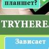 TryHere.ru - Уроки, Секреты, Трюки, Советы