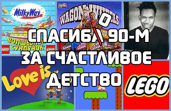 Назад в 90-е   ВКонтакте