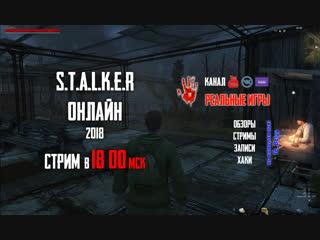 Stalker онлайн / Stalker моды и игры / S.T.A.L.K.E.R. онлайн