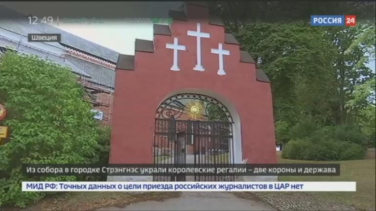 Новости на Россия 24 В Швеции воры украли корону Карла IX смотреть онлайн без регистрации
