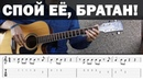 Как играть АМИРХАН МАСАЕВ - О РОЗА РОЗА на гитаре Разбор песни, уроки игры на гитаре